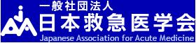 一般社団法人 日本救急医学会